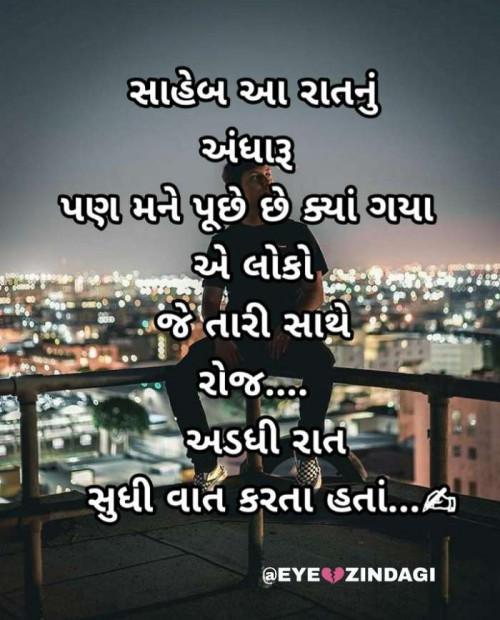 Gujarati Raat-Ke-Jazbaat status by EyeZindagi on 10-Oct-2019 10:59pm | Matrubharti