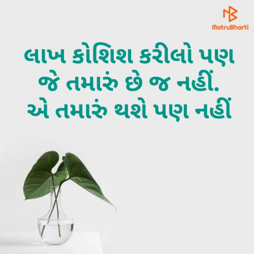 Gujarati Whatsapp-Status status by hiren bhatt on 10-Oct-2019 11:16pm | Matrubharti