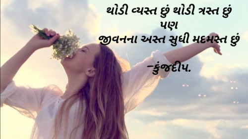 Quotes, Poems and Stories by Kinjal Dipesh Pandya