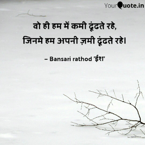 Quotes, Poems and Stories by Bansari Rathod