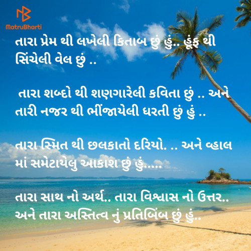 Post by Tanvi... Who Loves To Write.. on 12-Oct-2019 12:12am