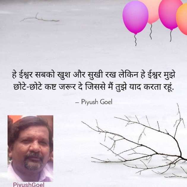 Post by Piyush Goel on 12-Oct-2019 09:46am