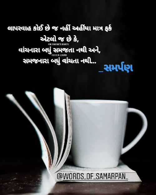 Gujarati Blog status by Nikunj kukadiya samarpan on 13-Oct-2019 01:20am | Matrubharti