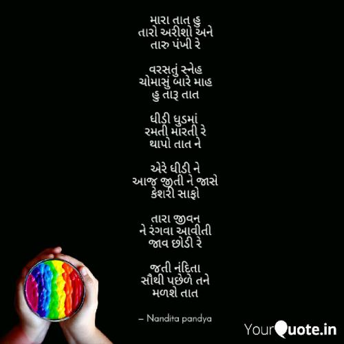 Nandita Pandya ના બાઇટ્સ