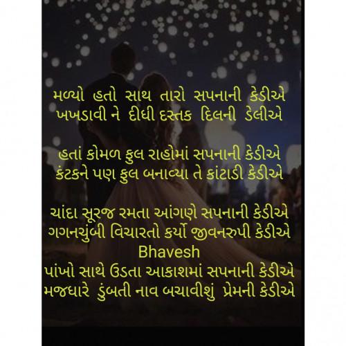 Bhavesh ના બાઇટ્સ