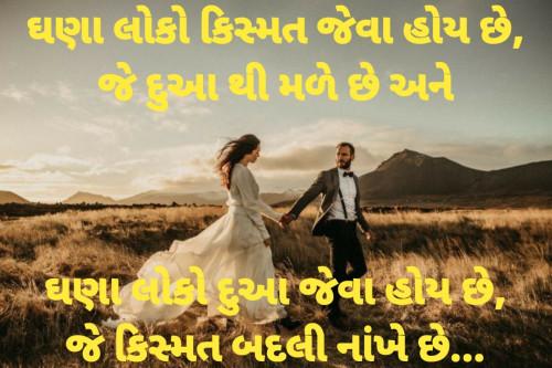 Gujarati Good Morning status by Dharmesh on 13-Oct-2019 10:52am | Matrubharti