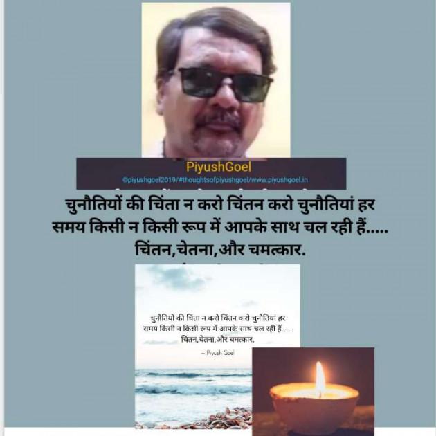 Post by Piyush Goel on 13-Oct-2019 03:06pm