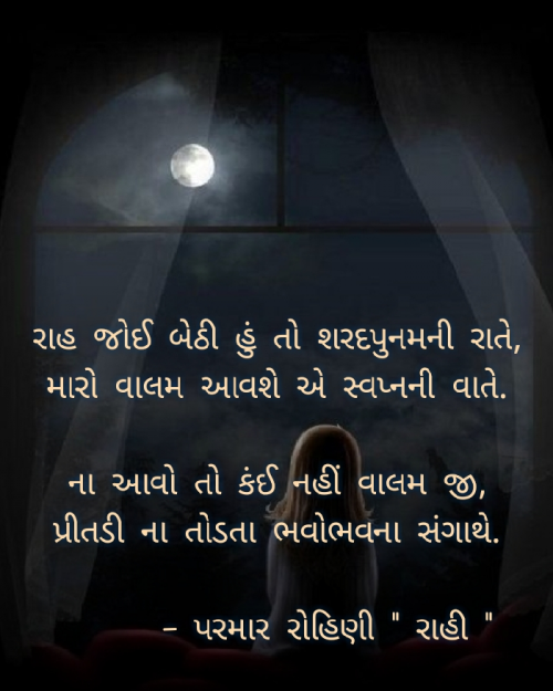 Post by Parmar Rohini Raahi on 13-Oct-2019 06:54pm