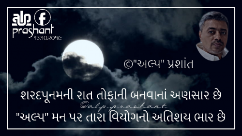 Gujarati Shayri status by Prashant Panchal on 13-Oct-2019 08:11:17pm | Matrubharti