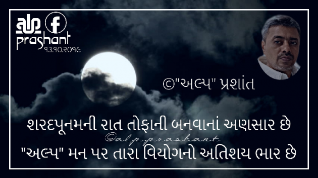 Post by Prashant Panchal on 13-Oct-2019 08:11pm