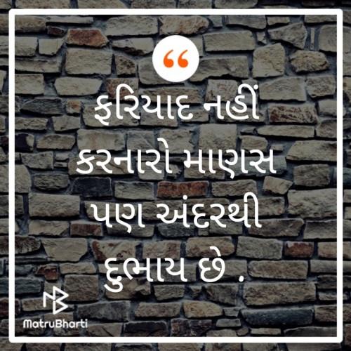Post by Trushna Sakshi Patel on 13-Oct-2019 09:37pm