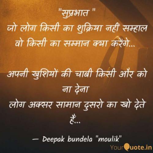 Post by Deepak Bundela Moulik on 14-Oct-2019 07:59am