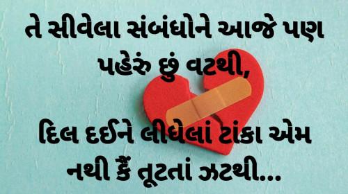 Gujarati Good Morning status by Dharmesh on 14-Oct-2019 08:40am | Matrubharti