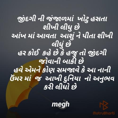 Post by Kothari Megha on 14-Oct-2019 12:37pm