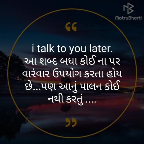 Gujarati Blog status by Mari Dayri on 14-Oct-2019 02:53:11pm | Matrubharti