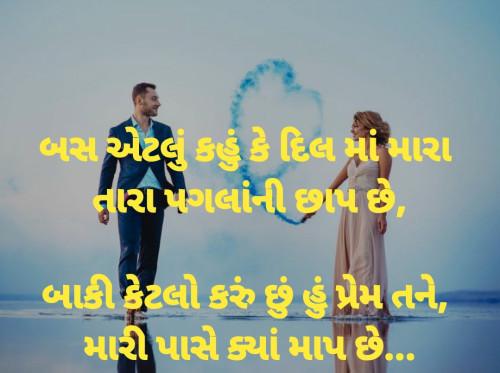 Gujarati Good Night status by Dharmesh on 14-Oct-2019 08:07pm | Matrubharti