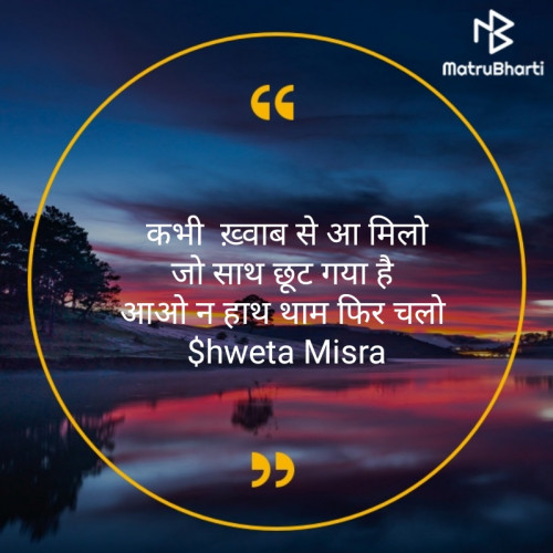 Quotes, Poems and Stories by Shweta Misra | Matrubharti