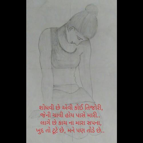 Nishu માતૃભારતી પર રીડર તરીકે છે   Matrubharti
