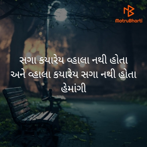 Gujarati Blog status by Hemangi Sharma on 15-Oct-2019 07:40am | Matrubharti