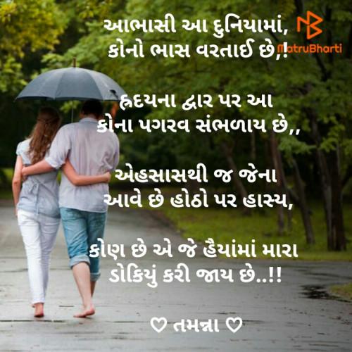 Tinu Rathod _તમન્ના_ ના બાઇટ્સ