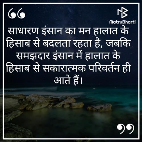 Tushar Solanki की लिखीं बाइट्स