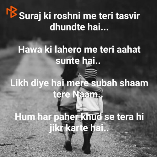 Post by Tanvi... Who Loves To Write.. on 15-Oct-2019 09:21am