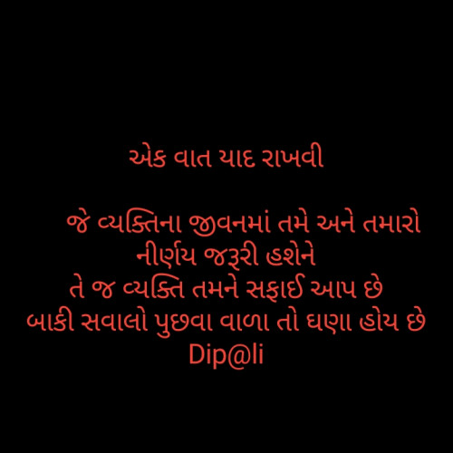Gujarati Thought status by Anami Indian on 15-Oct-2019 10:47:59am | Matrubharti