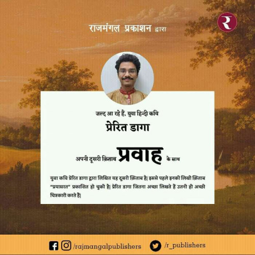 #हिंदीStatus in Hindi, Gujarati, Marathi | Matrubharti