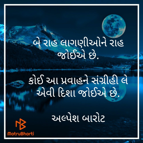 Quotes, Poems and Stories by Alpesh Barot