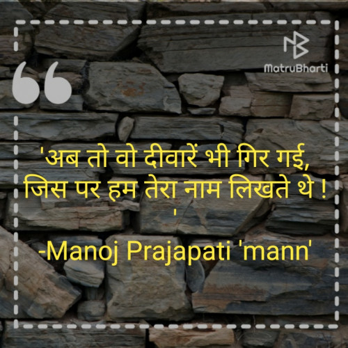 Quotes, Poems and Stories by Manoj Prajapati Mann