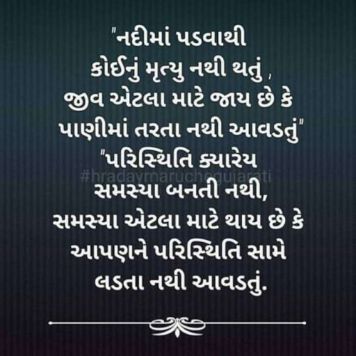 Gujarati Good Evening status by Suresh Tanna on 15-Oct-2019 07:23pm | matrubharti