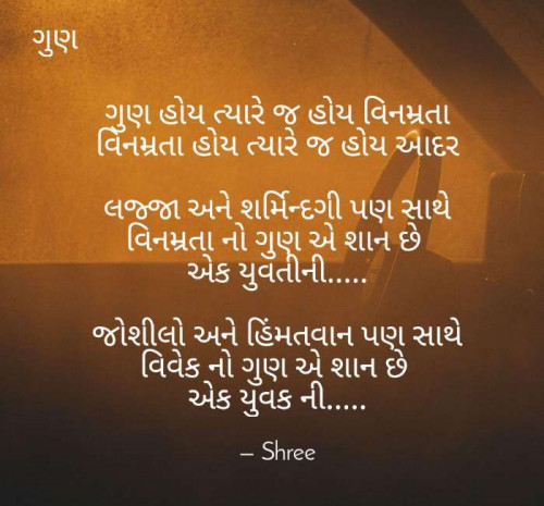Gujarati Good Evening status by Ripal Vyas on 15-Oct-2019 09:10:16pm | Matrubharti