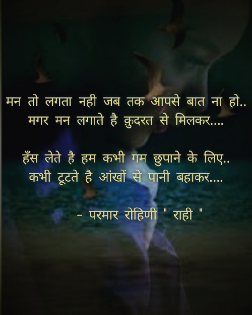 Post by Parmar Rohini Raahi on 16-Oct-2019 05:24am