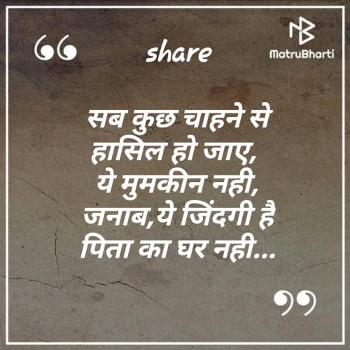 Hindi Good Morning status by Tinu Rathod _તમન્ના_ on 16-Oct-2019 07:49am | Matrubharti