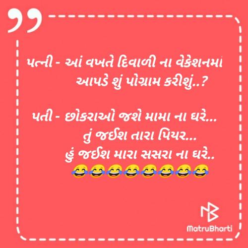 Gujarati Jokes status by SMChauhan on 16-Oct-2019 09:21am | Matrubharti