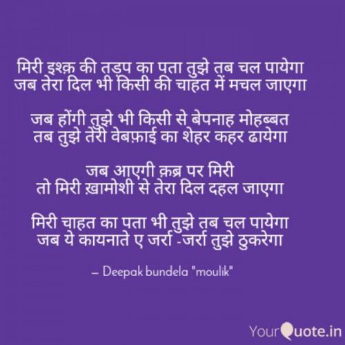 Post by Deepak Bundela Moulik on 16-Oct-2019 10:09am
