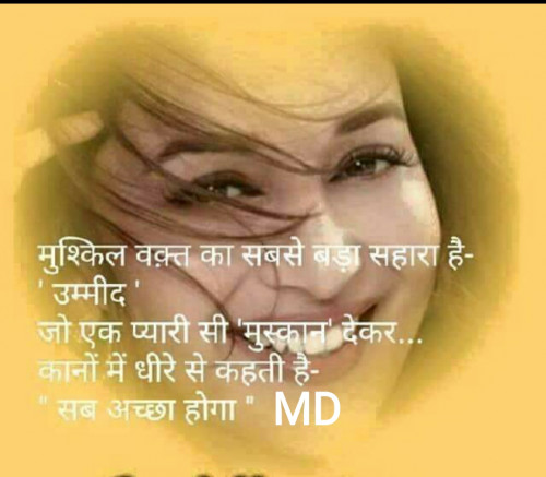 Quotes, Poems and Stories by Mahi Joshi