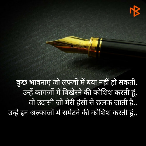 Quotes, Poems and Stories by Sarita Sharma