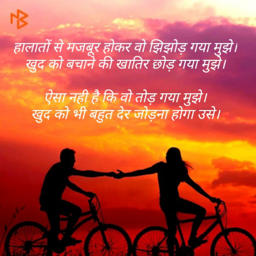 Quotes, Poems and Stories by राघवेन्द्र 'राज' | Matrubharti