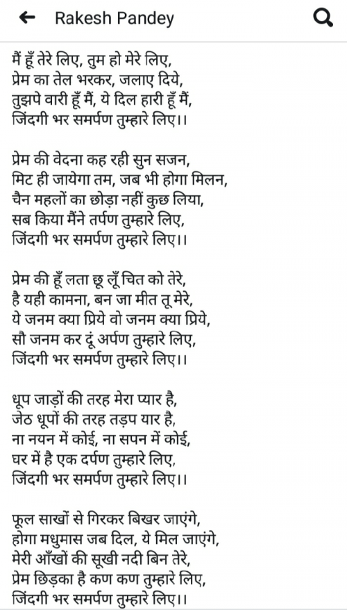 Quotes, Poems and Stories by Rakesh kumar pandey Sagar