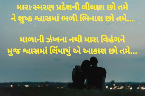 Gujarati Good Evening status by Dharmesh on 17-Oct-2019 05:18pm | matrubharti