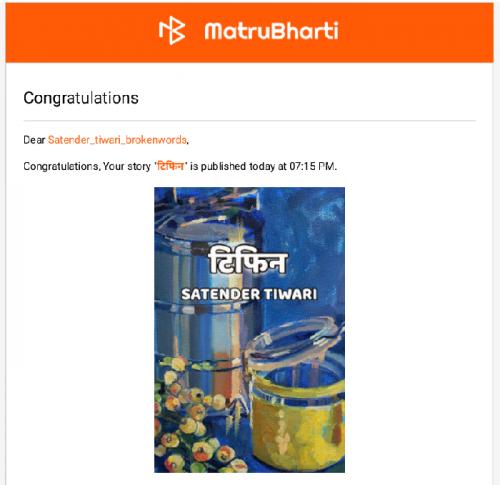 Hindi पुस्तक समीक्षा Posted on Matrubharti Community  | Matrubharti