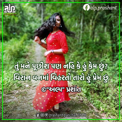 Gujarati Shayri status by Prashant Panchal on 18-Oct-2019 02:11am | Matrubharti