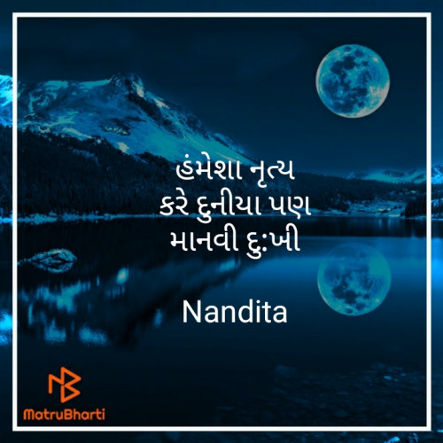 Gujarati Hiku status by Nandita Pandya on 18-Oct-2019 07:29:08am | Matrubharti
