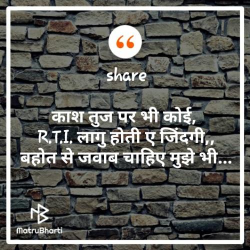 Hindi Good Morning status by Tinu Rathod _તમન્ના_ on 18-Oct-2019 08:08am | Matrubharti