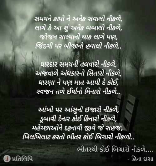 Gujarati Good Morning status by હિના દાસા on 18-Oct-2019 08:23am | Matrubharti