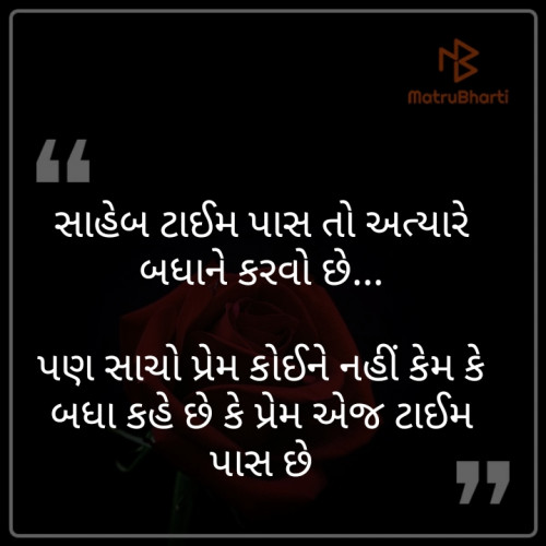 Gujarati Blog status by Mari Dayri on 18-Oct-2019 09:16:41am | Matrubharti