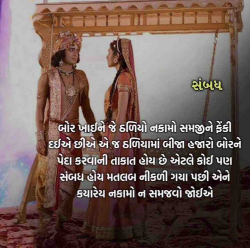 Quotes, Poems and Stories by Dipakchitnis | Matrubharti