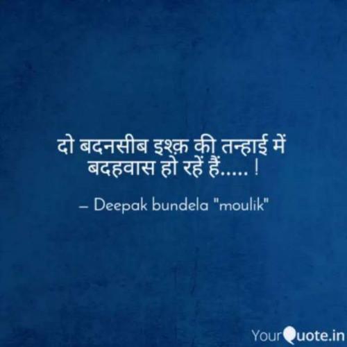 English Shayri status by Deepak Bundela Moulik on 18-Oct-2019 11:45am | matrubharti