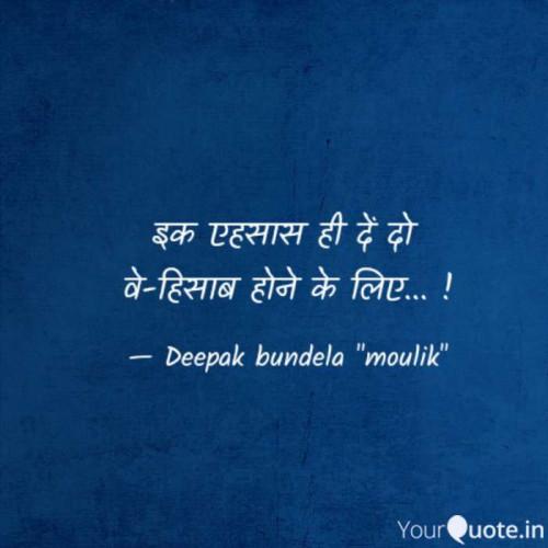 English Shayri status by Deepak Bundela Moulik on 18-Oct-2019 11:50am | matrubharti